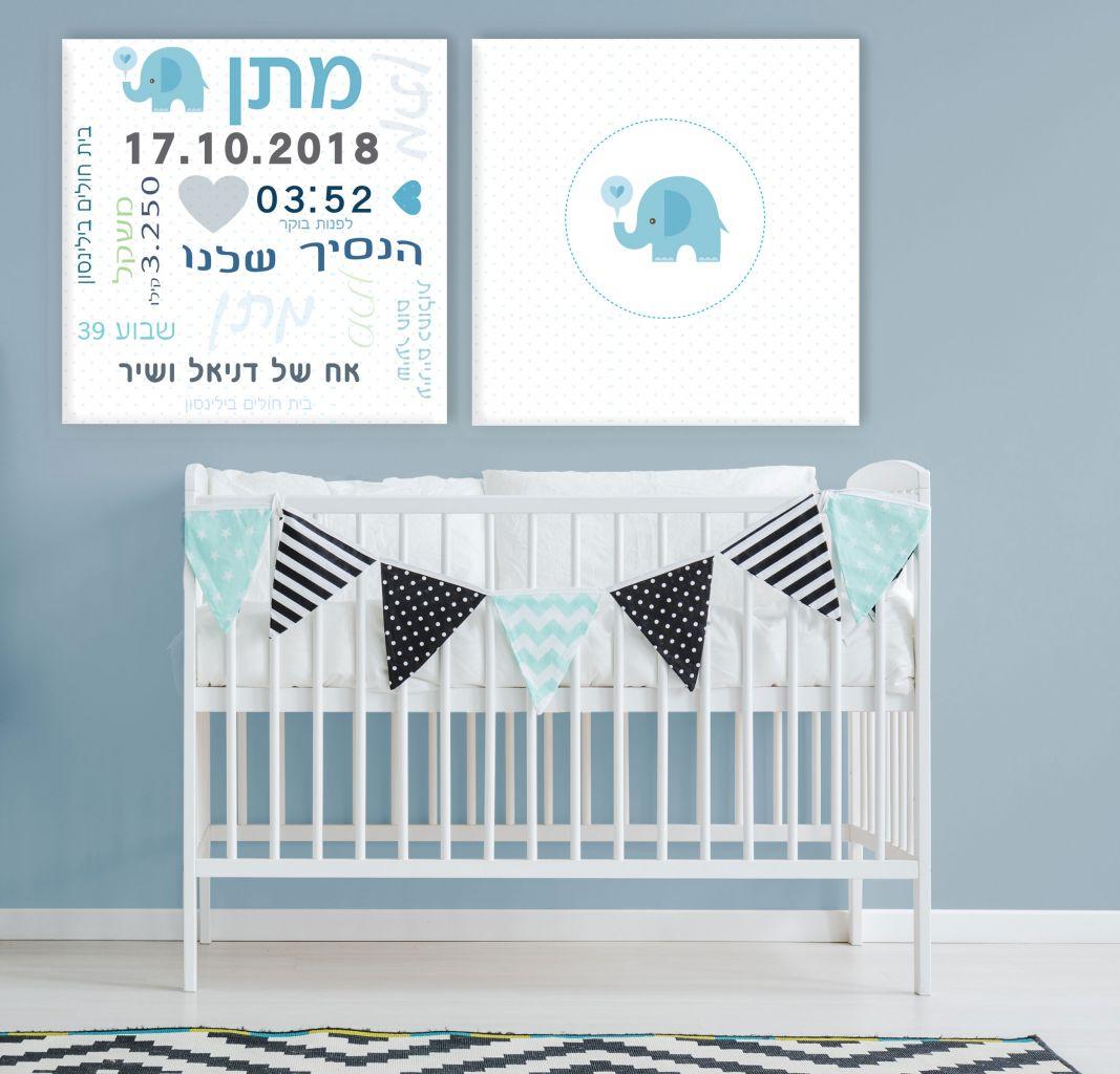 סט תעודת לידה על קנבס דגם elephant