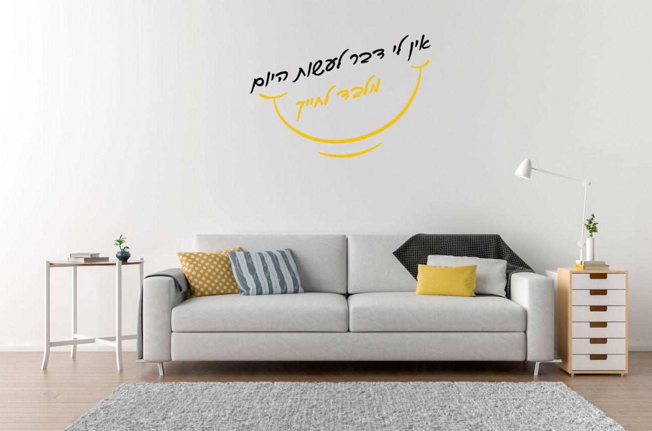 מדבקת קיר משפט לחייך