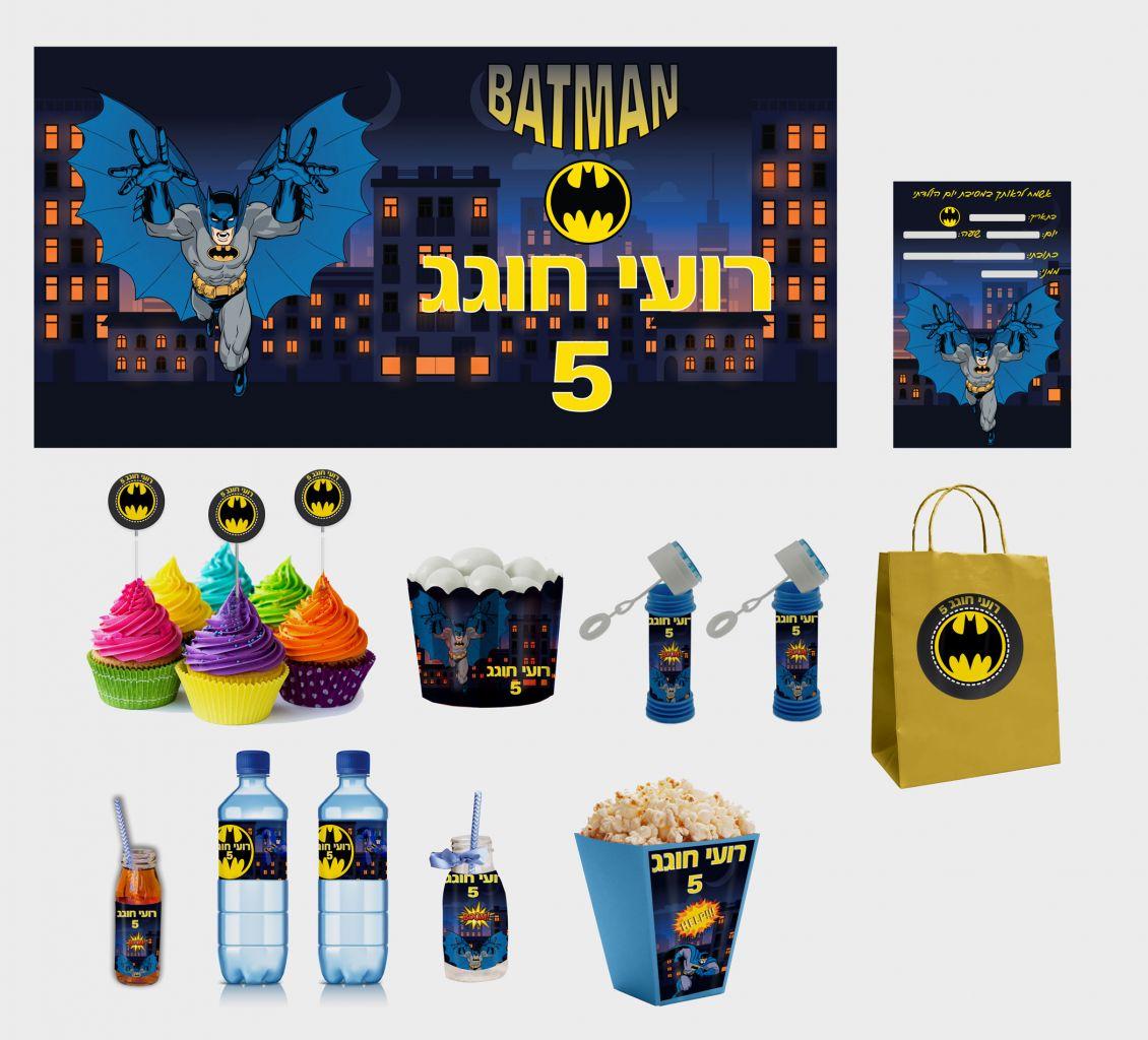מיתוג יום הולדת לילדים באטמן
