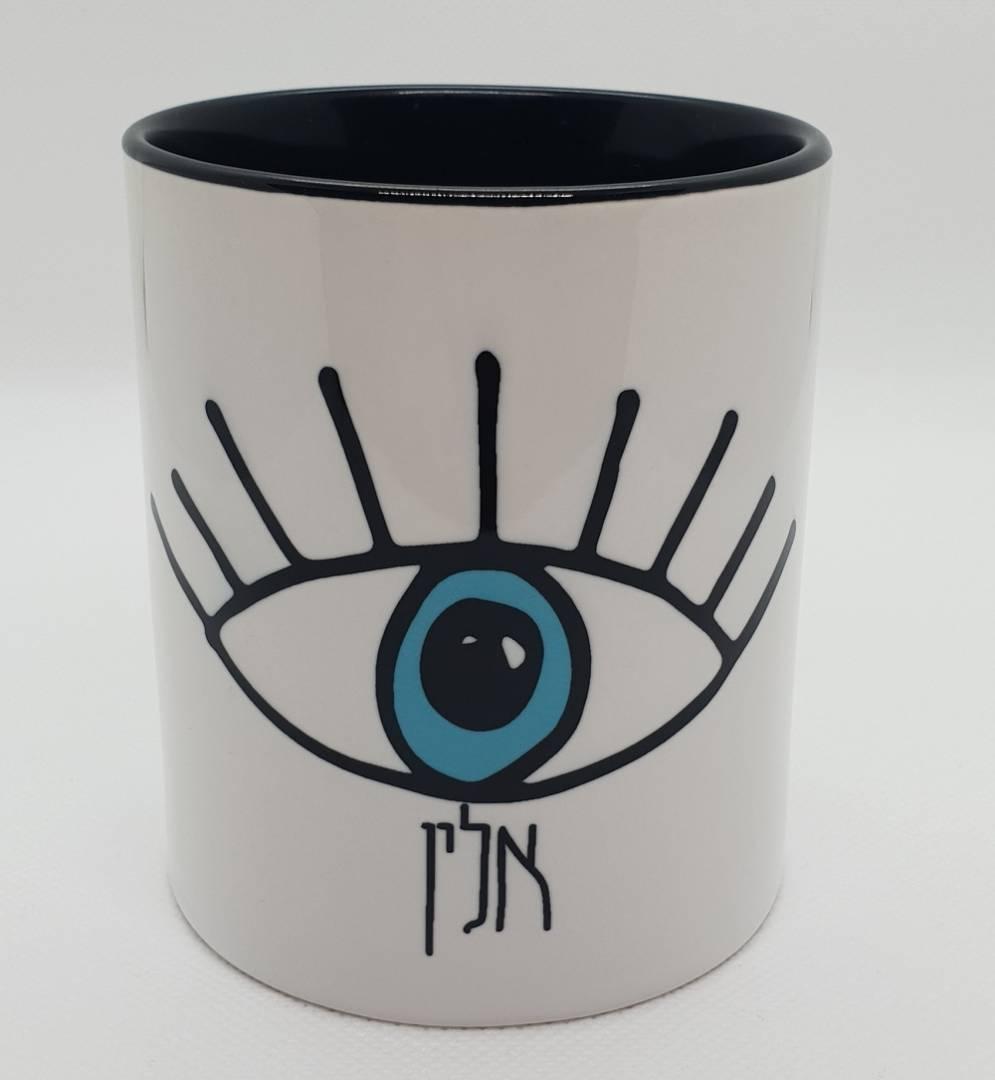 ספל קפה מעוצב עין עם שם בהתאמה אישית