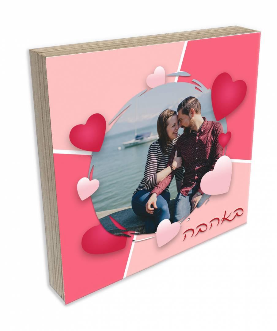 קינג פוטובלוק-בלוק עץ באהבה דגם עיגול